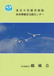 brochure2014
